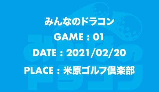 21/02/20 第1戦 競技結果