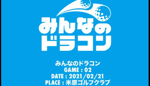 21/02/21 第2戦 競技結果