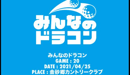 21/04/25 第20戦 競技結果