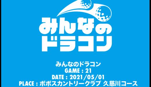 21/05/01 第21戦 競技結果