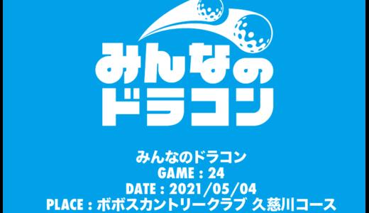 21/05/04 第24戦 競技結果