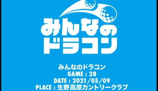 21/05/09 第28戦 競技結果