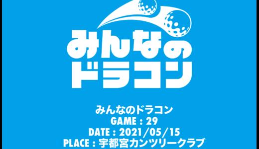 21/05/15第29戦 競技結果