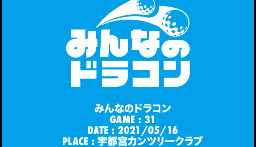 21/05/15第31戦 競技結果