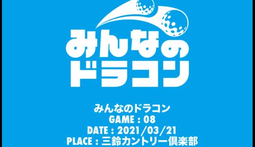 21/03/21 第8戦 競技結果