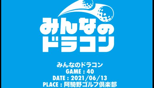 21/06/13第40戦 競技結果