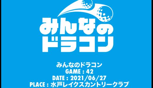21/06/27第42戦 競技結果