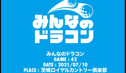 21/06/28第43戦 競技結果