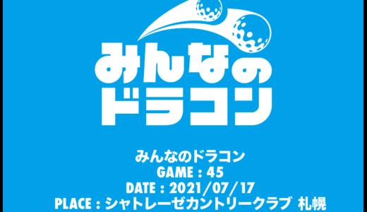 21/07/17第45戦 競技結果