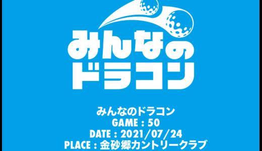 21/07/24第50戦 競技結果