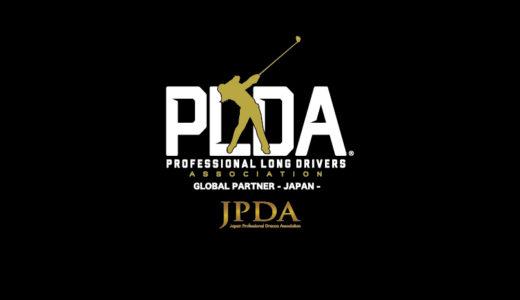 ロングドライブ世界選手権 日本代表決定戦 試合結果(プロ)
