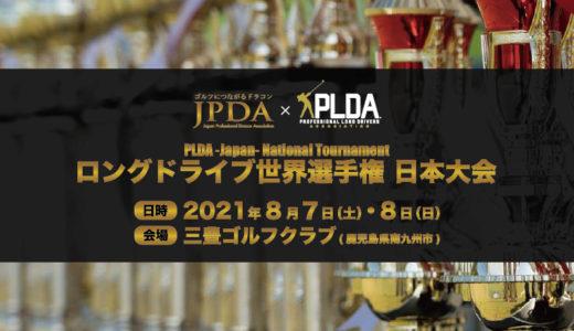 ロングドライブ 世界大会・日本大会 決定!