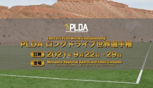 PLDA 世界選手権2021 開催会場決定
