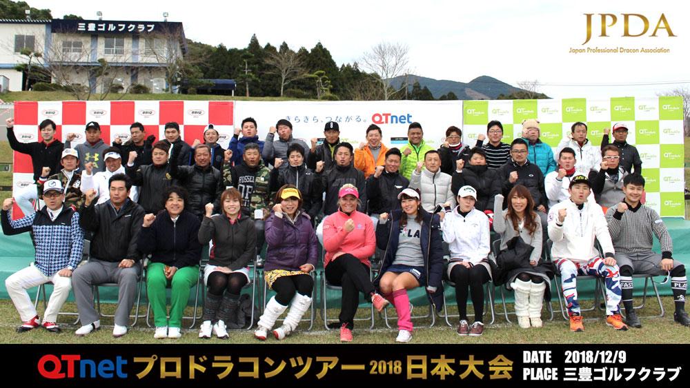 QTnetプロドラコンツアー日本大会集合写真