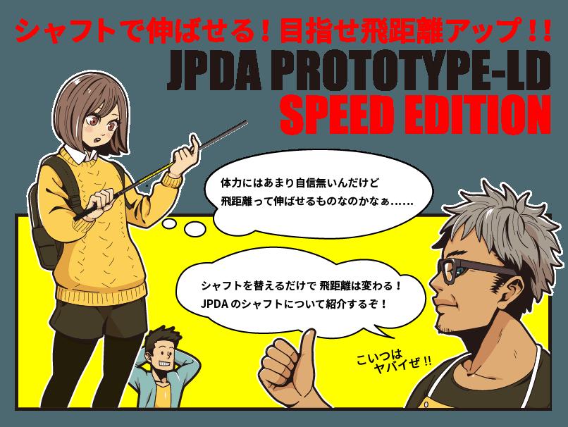 PROTOTYPE-LD SPEEDEDITION 説明タイトル