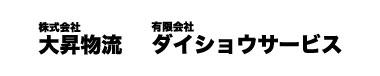 JPDAスポンサー-大昇物流様ロゴ