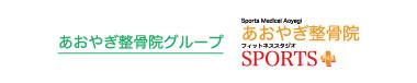 JPDAスポンサー-あおやぎ整骨院グループ様ロゴ