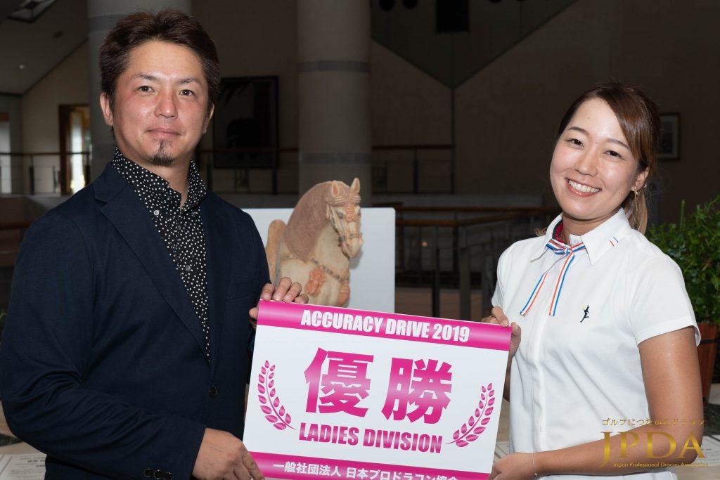 アキュラシードライブ レディース優勝 押尾紗樹プロ