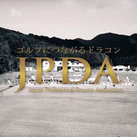 JDPA動画キャプチャー