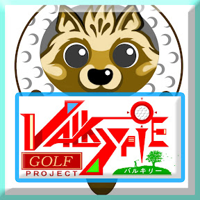 valkyrie golfサムネイル