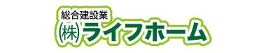 JPDAスポンサー-株式会社 ライフホーム様ロゴ