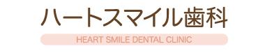 JPDAスポンサー-ハートスマイル歯科様ロゴ