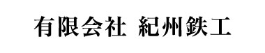 JPDAスポンサー-有限会社 紀州鉄工様ロゴ