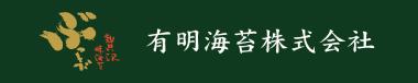 JPDAスポンサー-有明海苔 株式会社様ロゴ